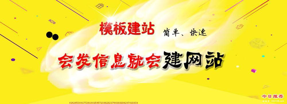 涿州自助建站系统哪家好