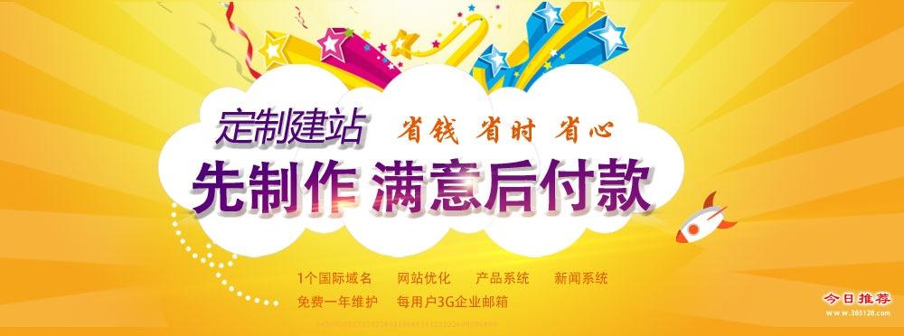 忻州中小企业建站哪家好