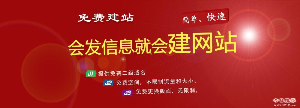 上海免费做网站系统哪家好