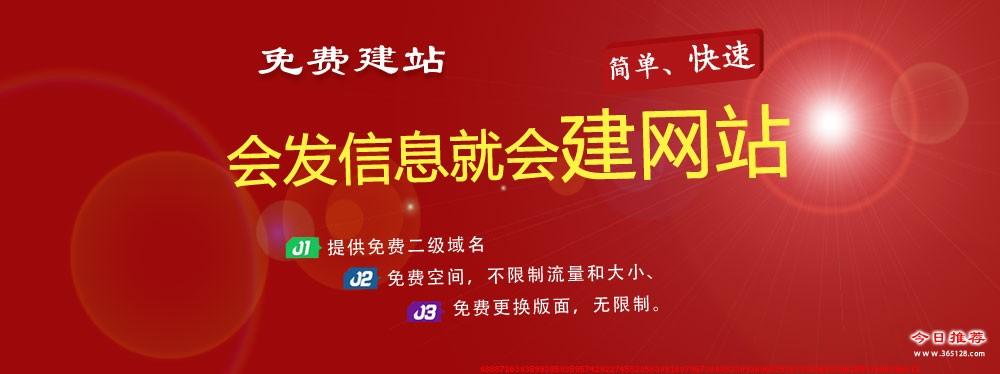 上海免费模板建站哪家好