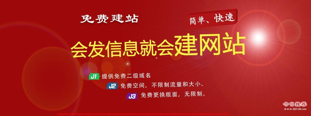 上海免费自助建站系统哪家好