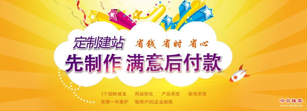 上海手机建站哪家好