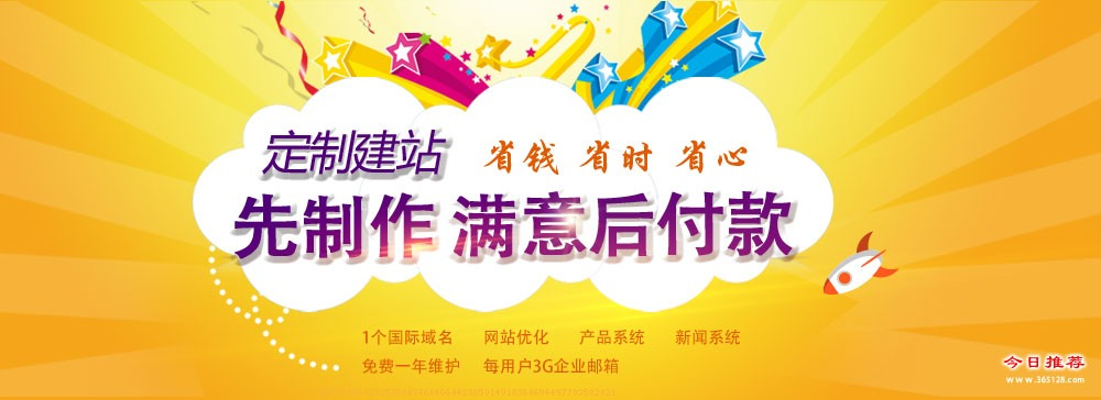 上海手机建网站哪家好