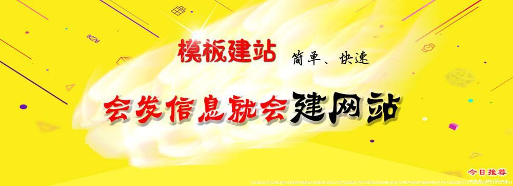 桂林智能建站系统哪家好