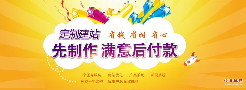 渭南网站建设