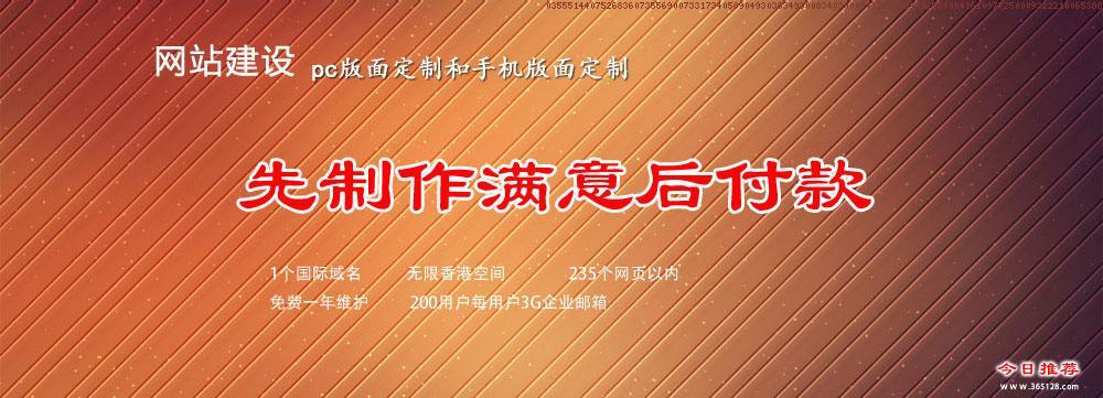 台湾定制手机网站制作哪家好