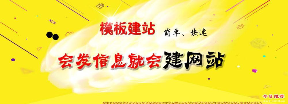 台湾自助建站系统哪家好