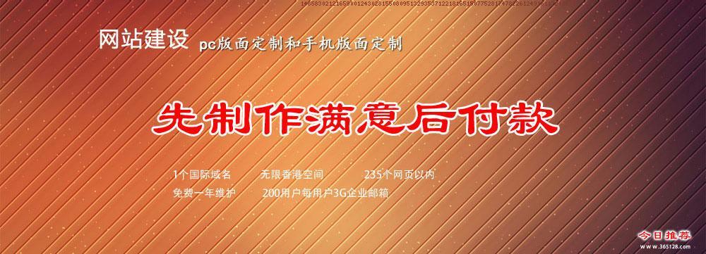 重庆定制手机网站制作哪家好