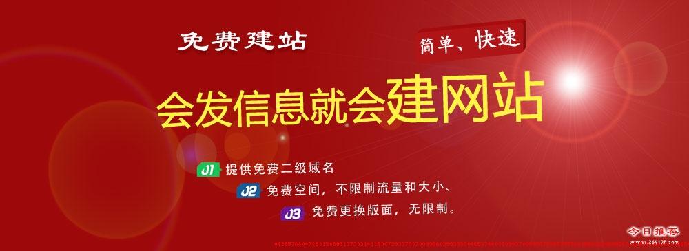 重庆免费网站建设系统哪家好