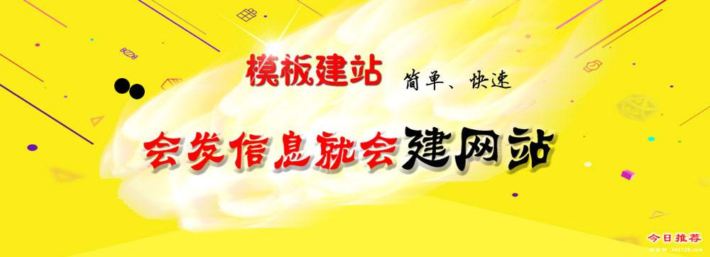 重庆自助建站系统哪家好
