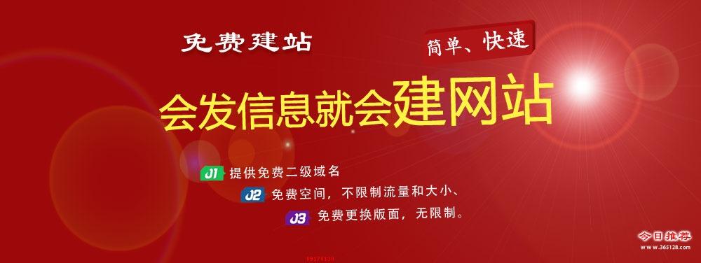 重庆免费自助建站系统哪家好