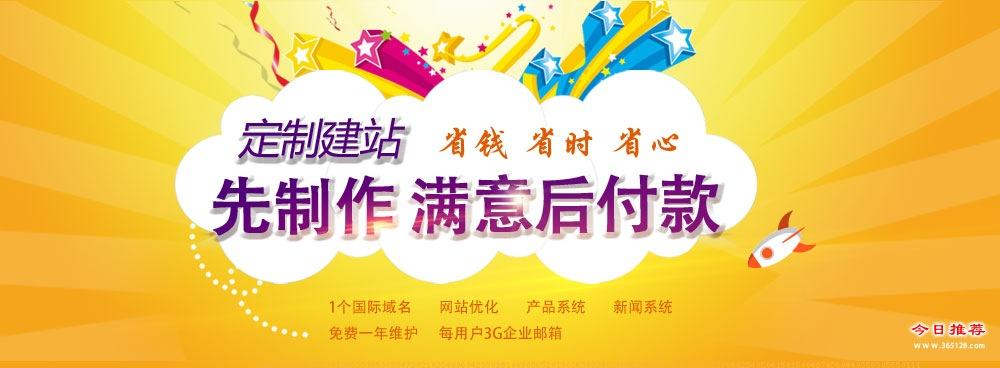 衢州网站建设