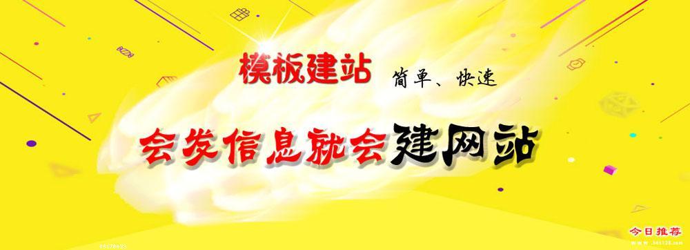 广州智能建站系统哪家好