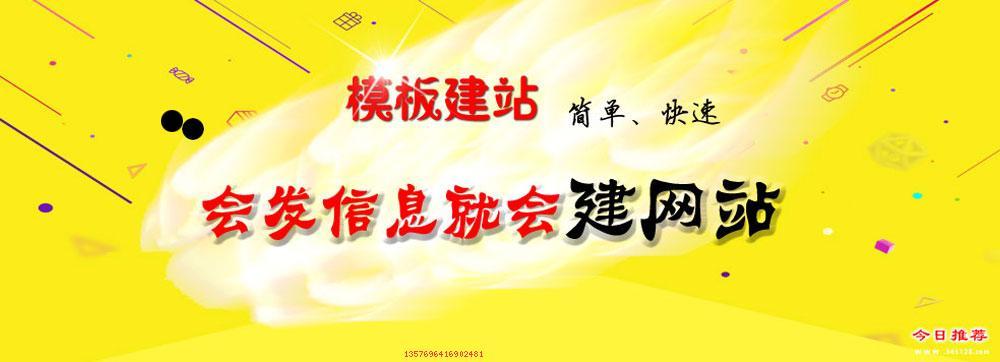 广州自助建站系统哪家好