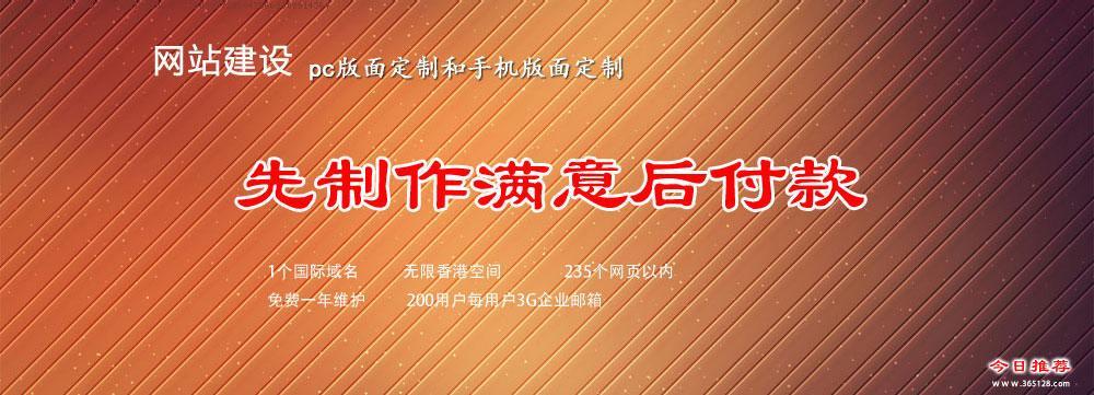 青州定制手机网站制作哪家好