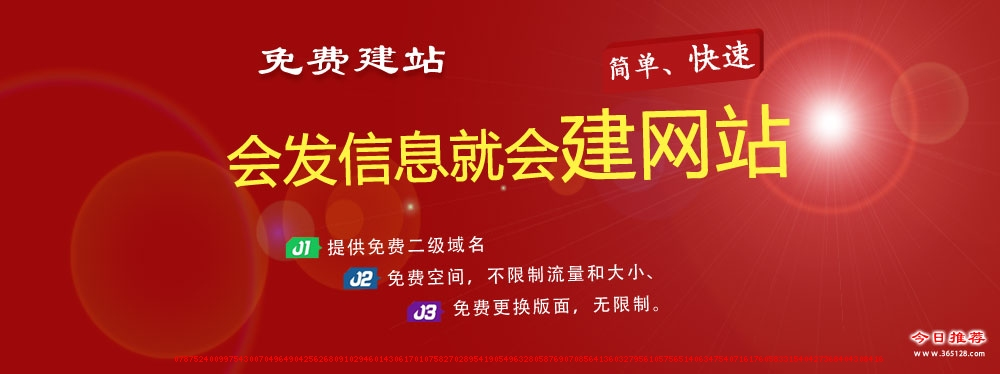 青州免费模板建站哪家好