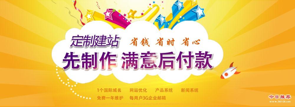 青州手机建网站哪家好