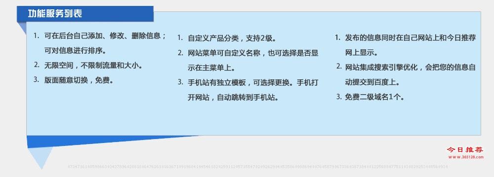 黄冈免费模板建站功能列表