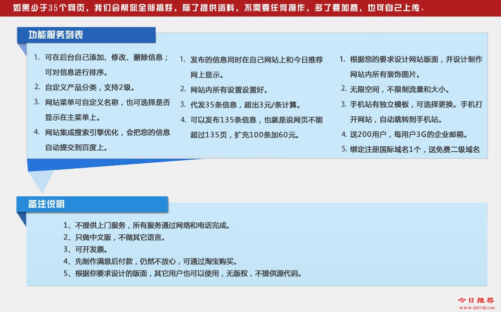 榆树定制网站建设功能列表