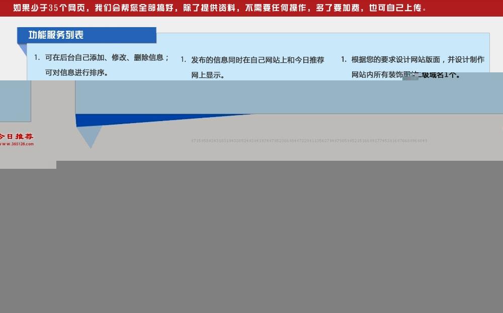 天津免费模板建站功能列表