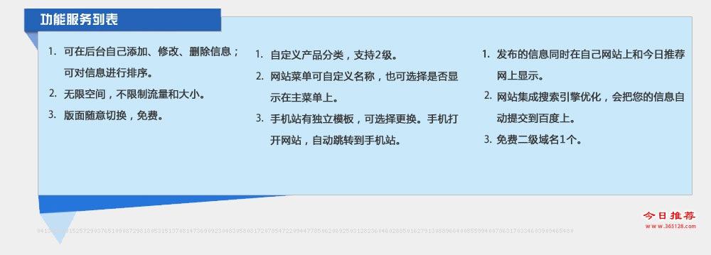 重庆免费自助建站系统功能列表