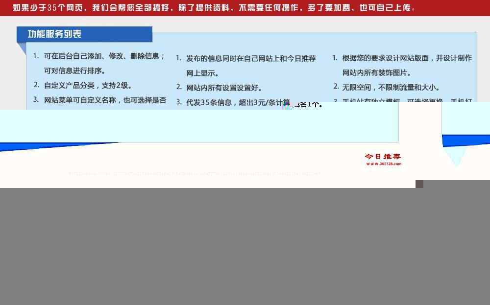 江阴免费教育网站制作功能列表