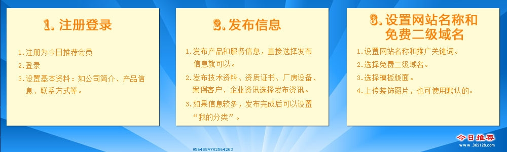 重庆免费教育网站制作服务流程